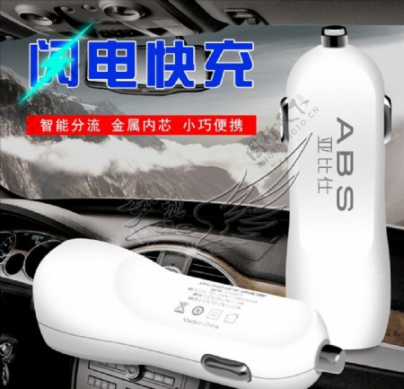 亚比仕usb车充车载充电器