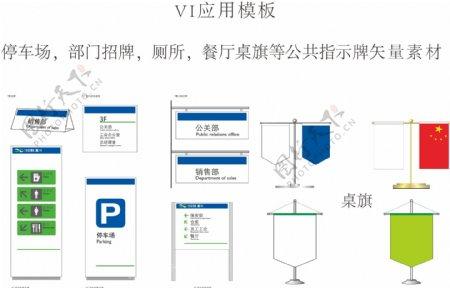 VI系统应用指示牌等矢量素材