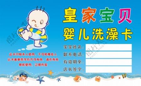 婴儿游泳卡