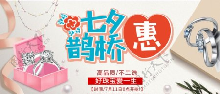 七夕鹊桥惠PSD海报