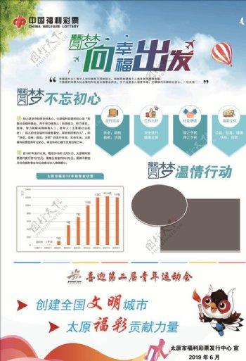 中国福利彩票海报
