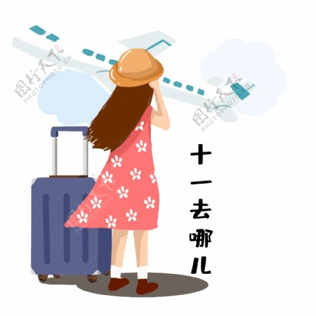 国庆旅行女生坐飞机卡通动态gif元素