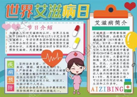 卡通世界艾滋病日节日手抄报
