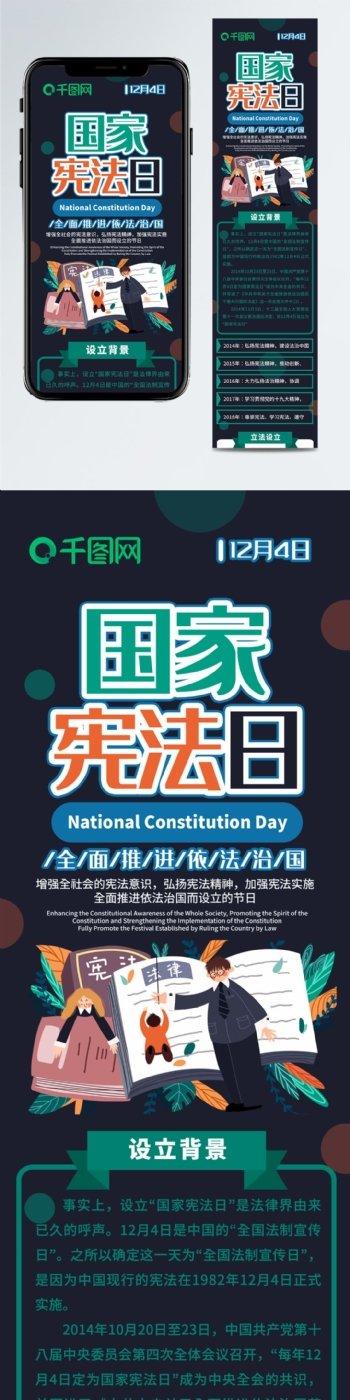 国家宪法日干货科普可爱卡通信息长图