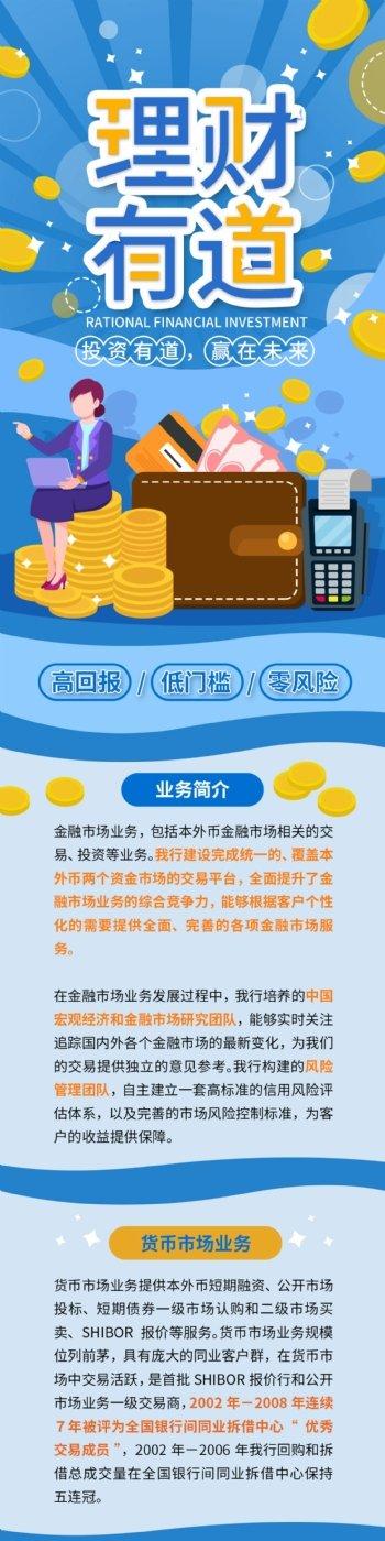 投资理财商业金融介绍海报信息长图