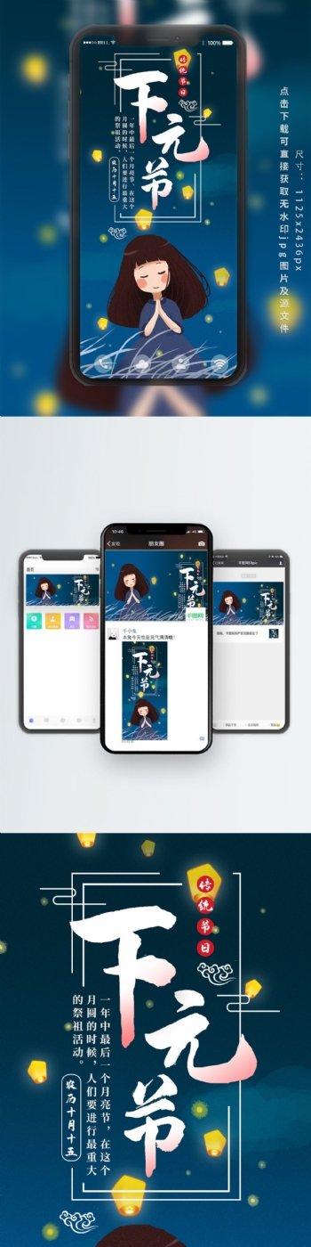 下元节祭祀祭祖孔明灯插画手机海报配图