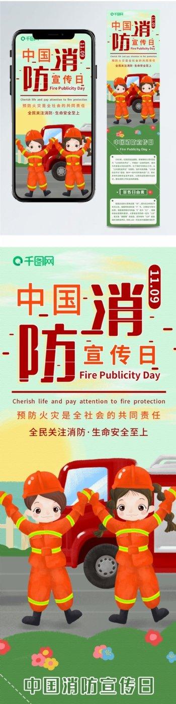 中国消防宣传日干货分享插画风信息长图