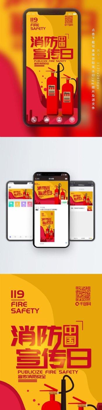 119中国消防宣传日简约手机海报