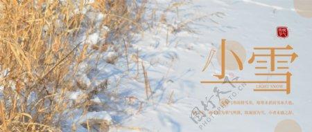 传统节气小雪公众号封面配图