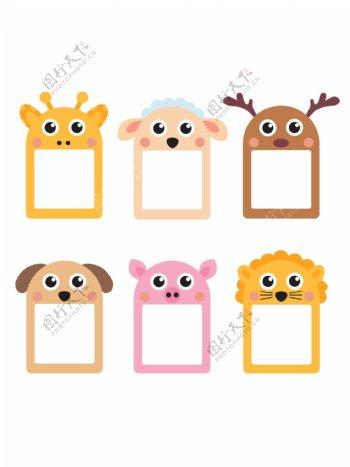 可爱卡通动物边框外框手账素材儿童插画
