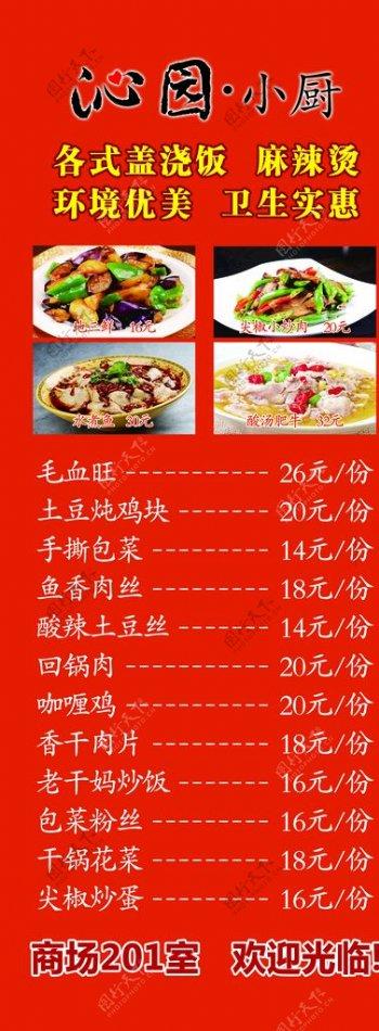 沁园小厨菜单