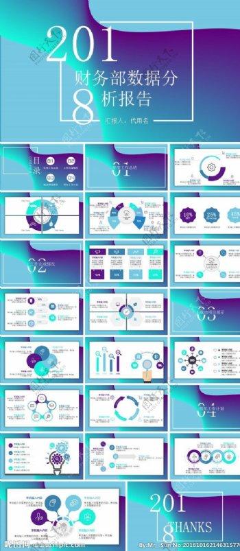 蓝色流体风格财务部数据分析报告
