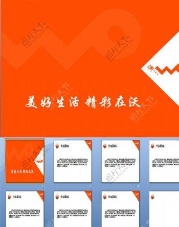 中国联通3G常见问题PPT模板