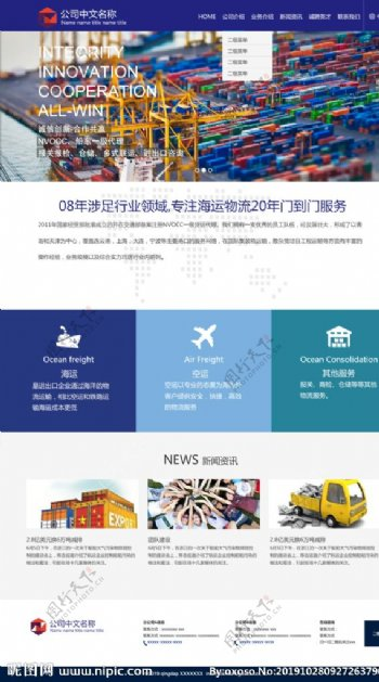 物流企业网站首页设计模版