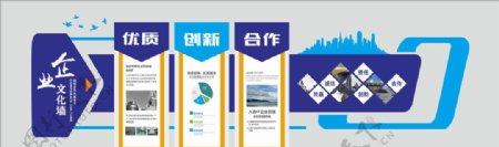 企业蓝色文化墙形象墙