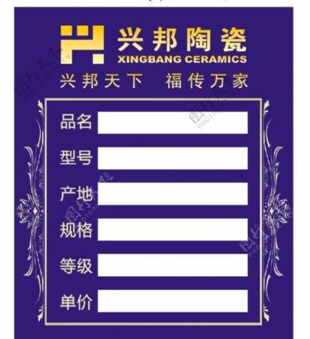 兴邦陶瓷标价签价格签