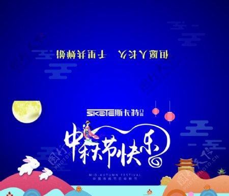 中秋节快乐贺卡正面设计