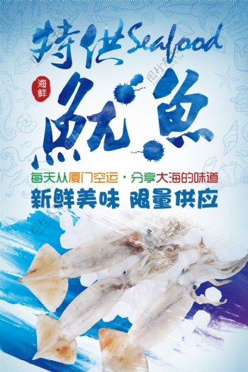 海鲜鲜鱿鱼海报