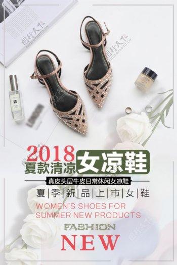 女凉鞋促销