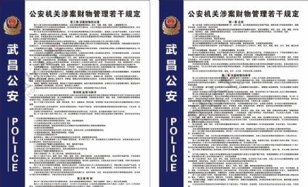 公安机关涉案财物管理规定