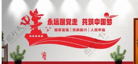 中国梦内涵中国梦党建文化