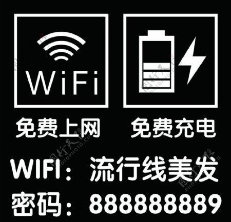 免费wifi免费充电