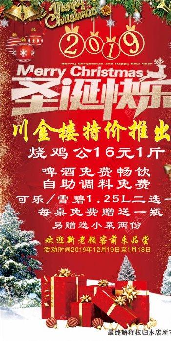 圣诞节活动展架