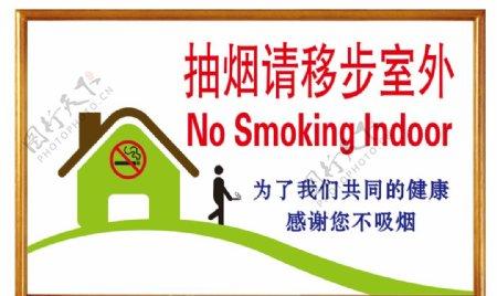 抽烟请移步室外