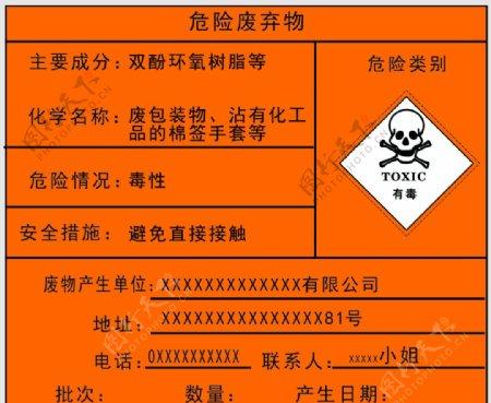 有毒危险废弃物管理标识牌