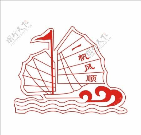 矢量一帆风顺船形