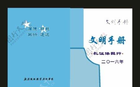 原创员工手册和交通手册封面