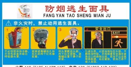 防烟逃生面具使用说明