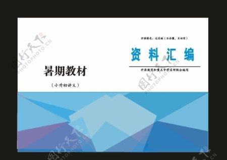 原创高档画册企业画册封面