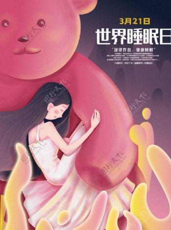 世界睡眠日海报设计ps素材