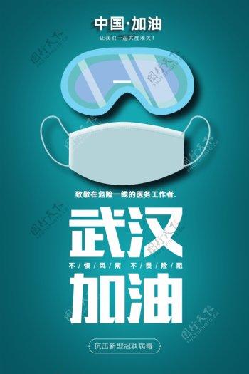 武汉加油新冠肺炎口罩PSD海报
