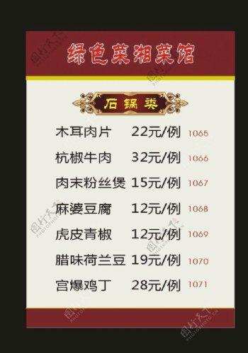 原创2011餐馆酒店菜单表