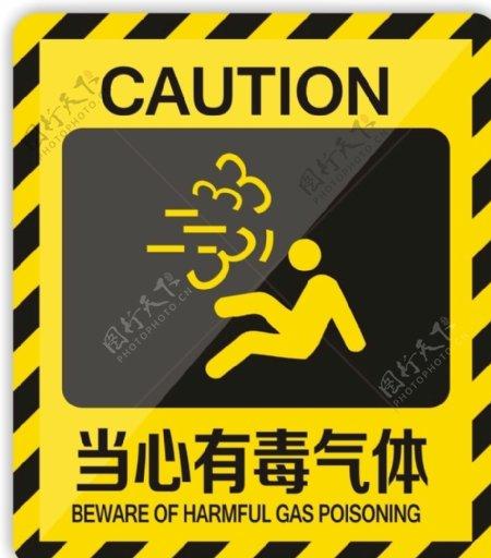 当心有毒气体