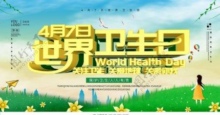 手绘世界卫生日展板