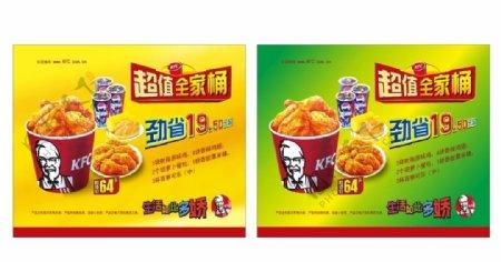 肯德基KFC全家桶海报
