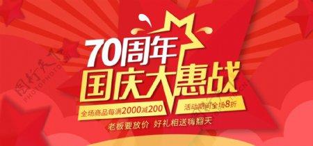 70周年国庆大惠战