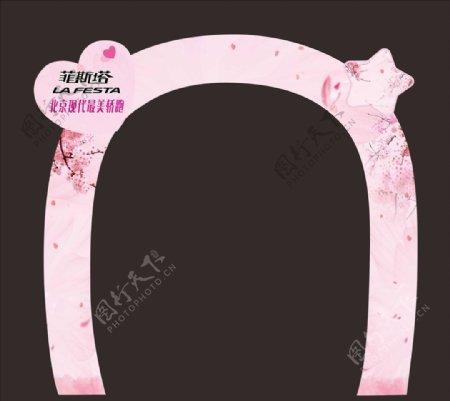 粉色婚礼情人节汽车促销拱形门