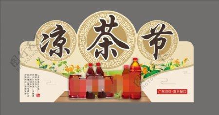 凉茶饮料节