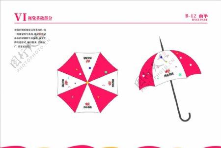 培训学校VI学校VI系统雨伞