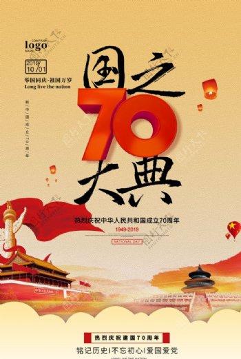 国之大典国庆节70周年海报设计