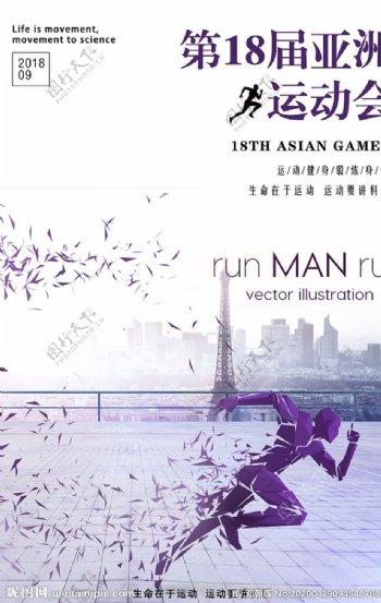 第十八届亚洲运动会海报