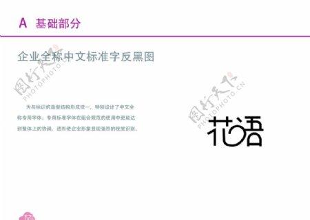 VI设计花店基础部分中文