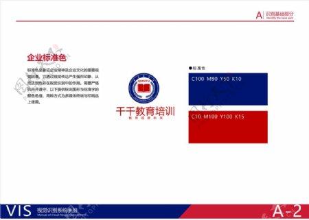 教育VI系统VI企业标准色