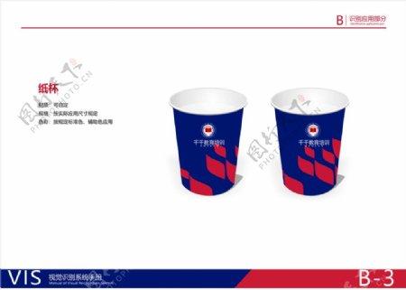 教育VI系统VI设计纸杯