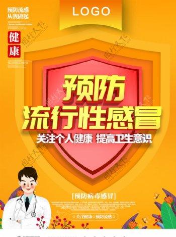 预防流行性感冒