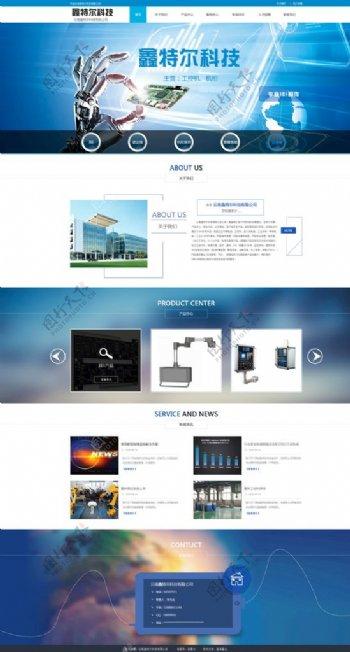 企业网站首页效果